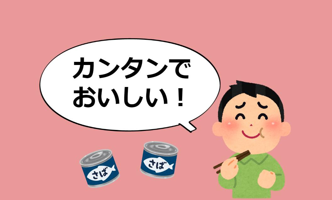 サバ缶の味噌汁を食べる人