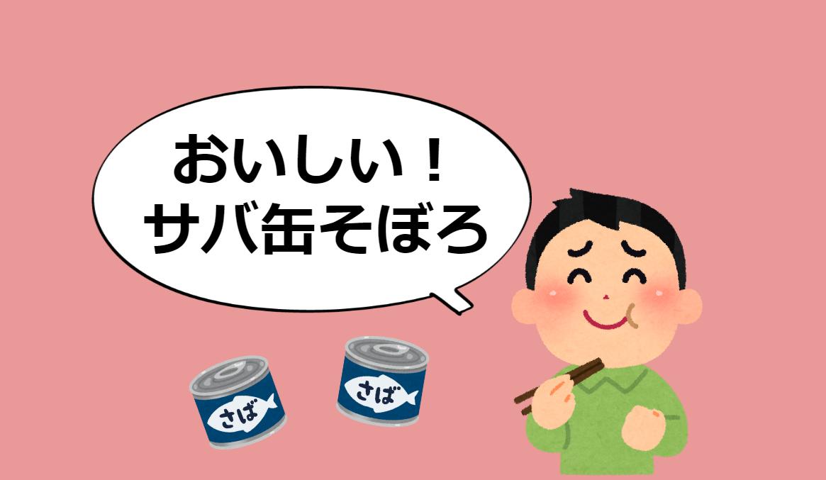 サバ缶そぼろを食べている人