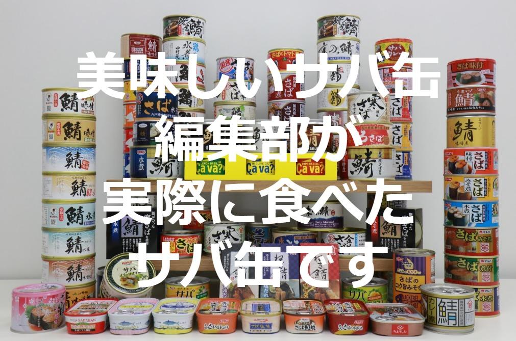 美味しいサバ缶編集部が食べたサバ缶です