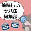 美味しいサバ缶 編集部