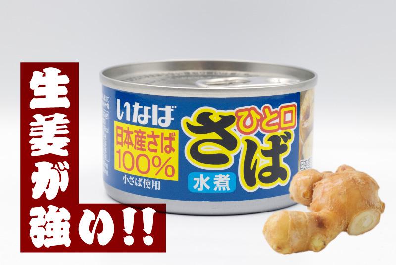 生姜が強い いなば ひと口さば水煮のサバ缶