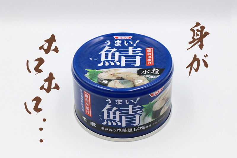 身がホロホロ SSK 鯖 水煮の鯖缶