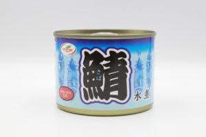 天長食品 鯖水煮の鯖缶1