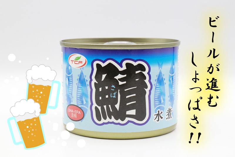 ビールが進むしょっぱさ 天長食品 鯖 水煮の鯖缶