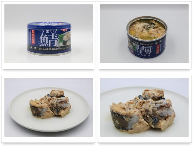 【SSK】鯖 水煮サバ缶