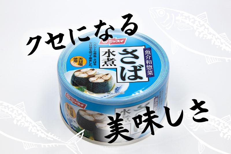 クセになる美味しさ ニッスイ さば 水煮(天日塩使用)の鯖缶