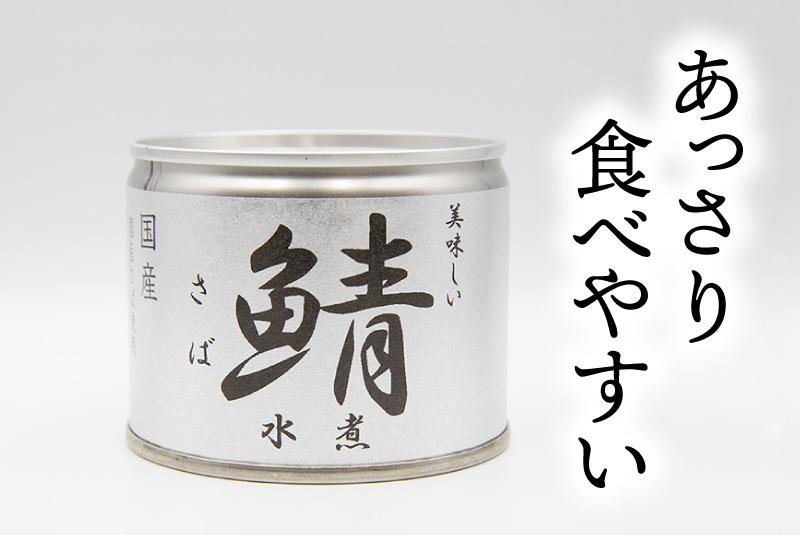 あっさり食べやすい 伊藤食品 鯖水煮の鯖缶