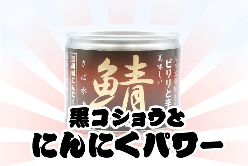 黒コショウとにんにくパワー 伊藤食品 鯖水煮 ペッパー&ガーリックの鯖缶