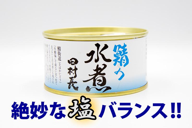 絶妙な塩バランス 田村長 鯖の水煮の鯖缶
