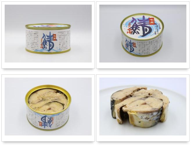 小浜海産物 丸海 鯖 水煮のサバ缶