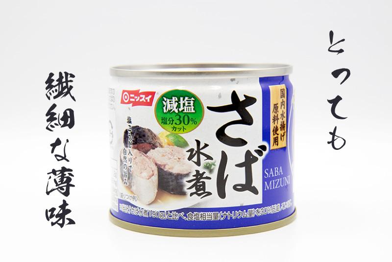とっても繊細な薄味 ニッスイ さば 水煮(減塩タイプ)の鯖缶