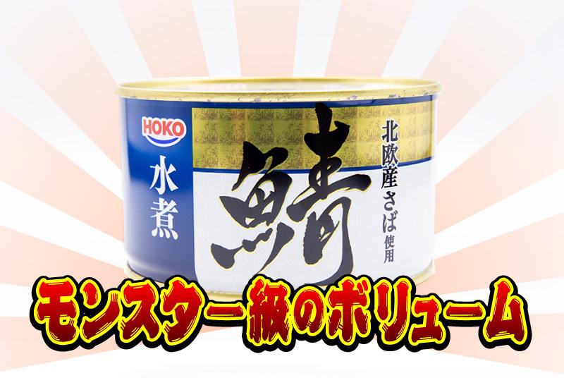 モンスター級のボリューム HOKO 鯖水煮 Bigサイズの鯖缶