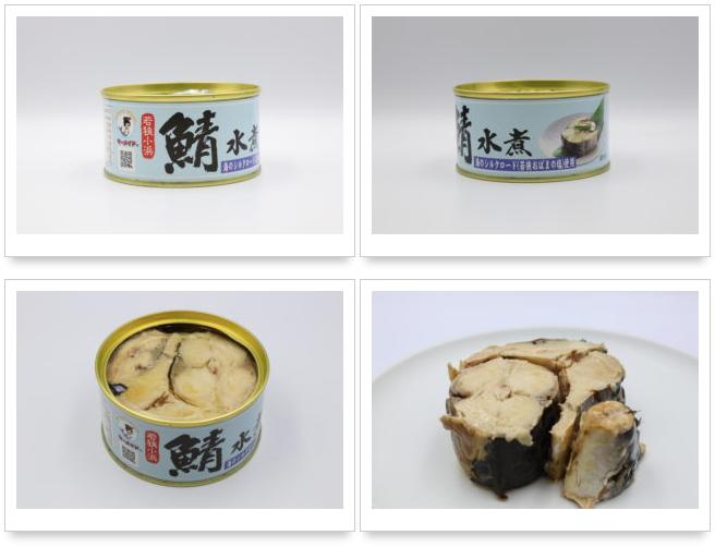 福井缶詰 鯖水煮サバ缶 旧パッケージ