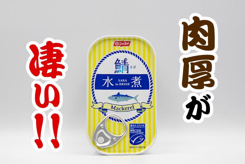肉厚がすごい ニッスイ 鯖 水煮(デンマーク産)の鯖缶