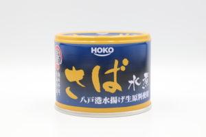 HOKO さば水煮 八戸港水揚げの鯖缶1