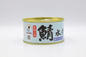 福井缶詰 鯖水煮の鯖缶 旧パッケージ1