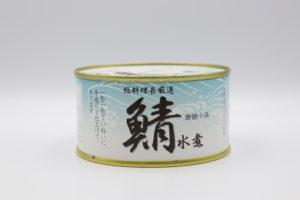 ユアーズホテルフクイ 総料理長厳選 鯖水煮の鯖缶1