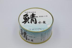 ユアーズホテルフクイ 総料理長厳選 鯖水煮の鯖缶2
