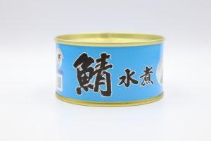福井缶詰 鯖水煮の鯖缶1
