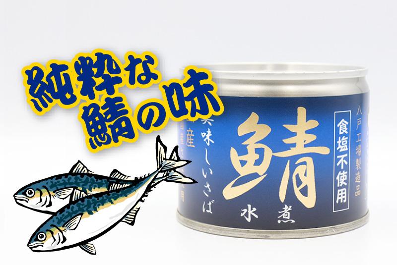 純粋な鯖の味 伊藤食品 鯖水煮(食塩不使用)の鯖缶
