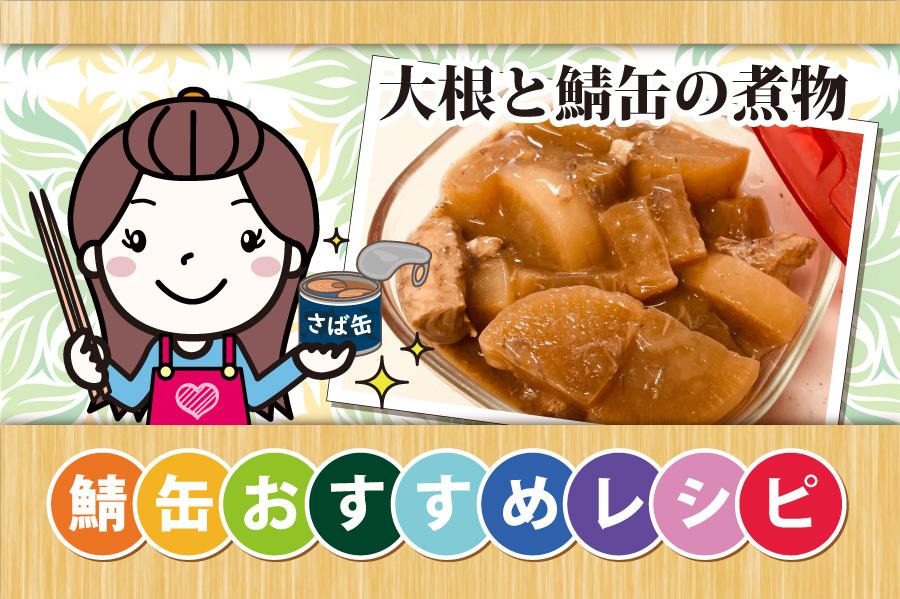 鯖缶おすすめレシピ 大根と鯖缶の煮物