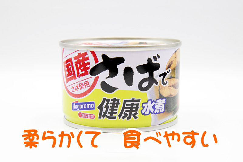 柔らかくて食べやすい はごろも さばで健康水煮の鯖缶