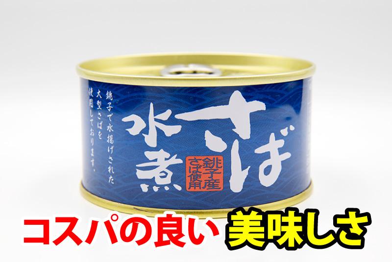 コスパの良い美味しさ 信田缶詰 さば水煮の鯖缶