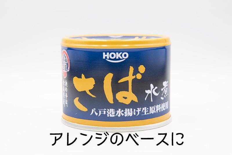 アレンジのベースに HOKO さば水煮 八戸港水揚げ