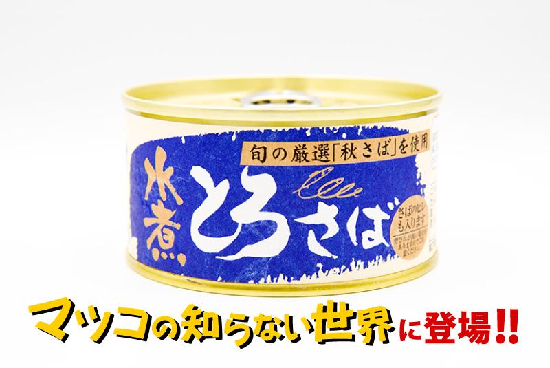 マツコの知らない世界に登場 千葉県直サービス とろさば水煮の鯖缶