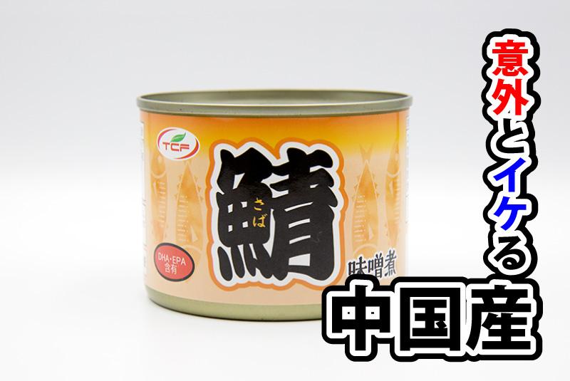 意外とイケる中国産 天長食品 鯖 味噌煮の鯖缶