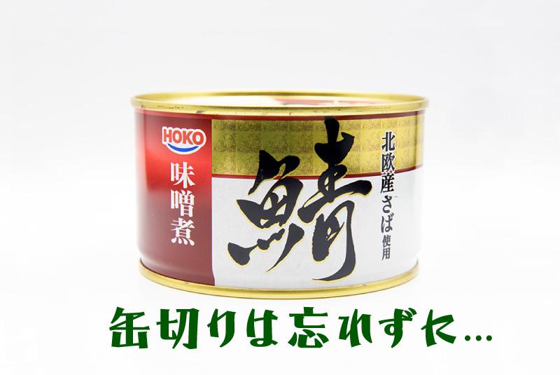 缶切りは忘れずに HOKO 鯖みそ煮Bigサイズの鯖缶