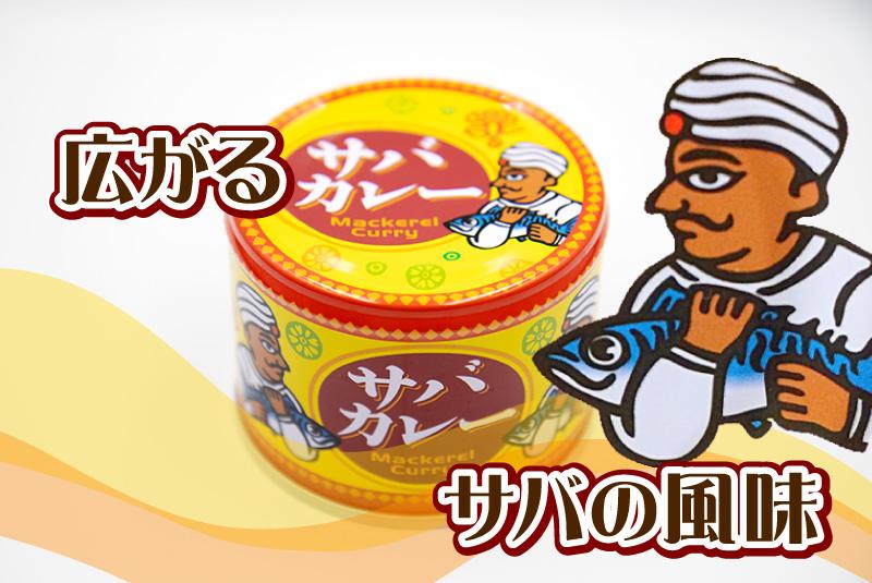 広がるサバの風味 信田缶詰 サバカレーの鯖缶