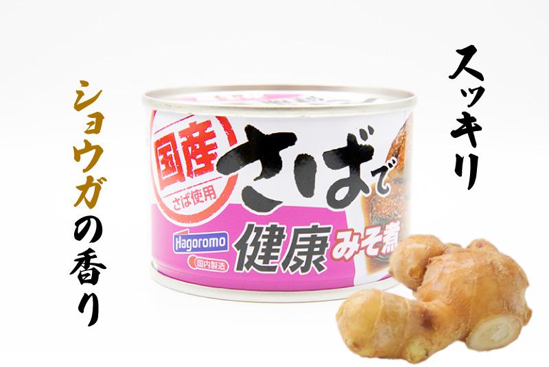 スッキリ ショウガの香り はごろも さばで健康みそ煮の鯖缶