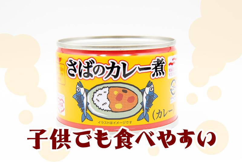 子供でも食べやすい マルハニチロ さばのカレー煮の鯖缶