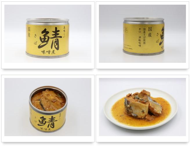 伊藤食品 鯖みそ煮のサバ缶
