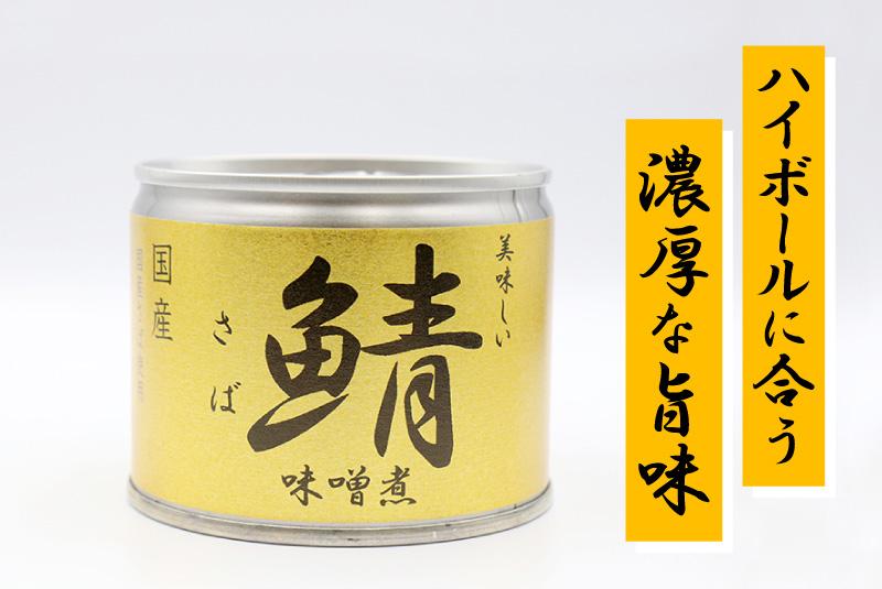ハイボールに合う濃厚な旨味 伊藤食品 鯖みそ煮の鯖缶