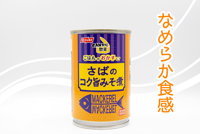 なめらか食感 ニッスイ さばのコク旨みそ煮の鯖缶