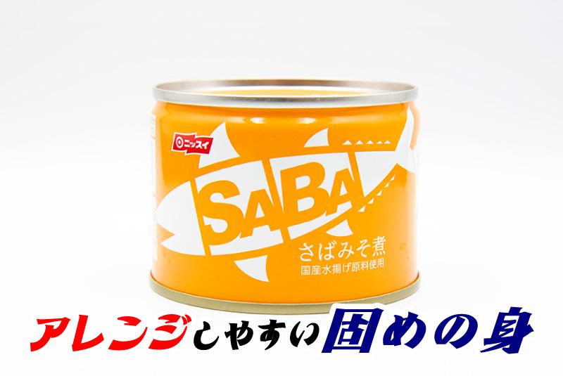 アレンジしやすい固めの身 ニッスイ さばみそ煮(オシャレ缶タイプ)の鯖缶