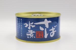 信田缶詰 さば水煮の鯖缶1