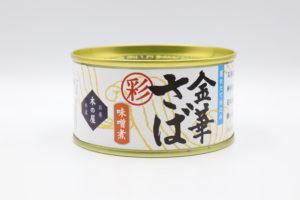 木の屋石巻水産 金華さば味噌煮の鯖缶1