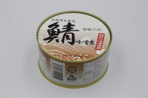 ユアーズホテルフクイ 総料理長厳選 鯖みそ煮の鯖缶2