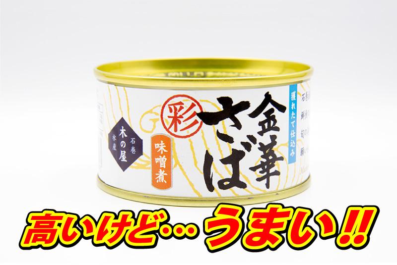 高いけどうまい 木の屋石巻水産 金華さば味噌煮の鯖缶