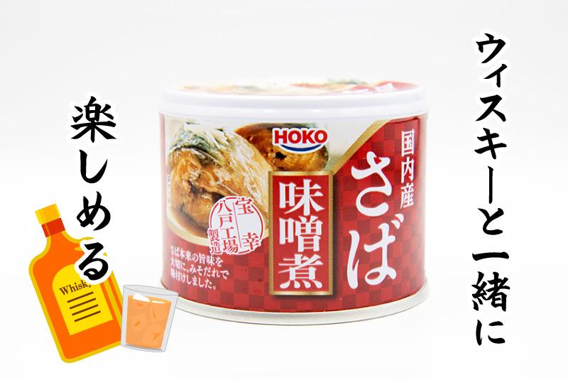 ウイスキーと一緒に楽しめる HOKO さばみそ煮(八戸工場製造)の鯖缶