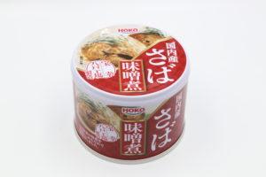 HOKO 鯖みそ煮 宝幸八戸工場製造の鯖缶2