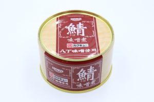 HOKO 宝幸謹製 鯖味噌煮 八丁味噌使用の鯖缶2