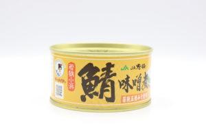 福井缶詰 鯖みそ煮の鯖缶1