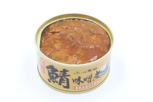 福井缶詰 鯖みそ煮の鯖缶2