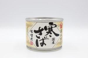 高木商店 寒さば味噌煮の鯖缶1