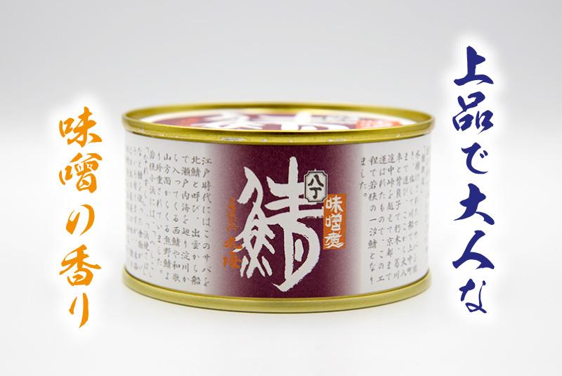 上品で大人な味噌の香り 小浜海産物 鯖みそ煮の鯖缶