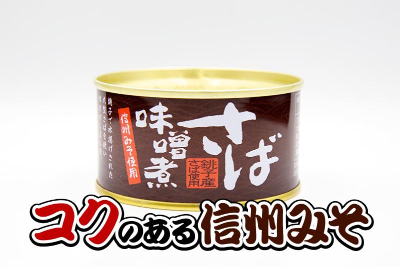 コクのある信州味噌 信田缶詰 さば味噌煮の鯖缶